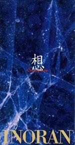 1st SINGLE 「想」